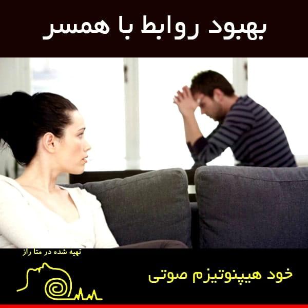 بهبود روابط با همسر ( زندگی عاشقانه) با خود هیپنوتیزم صوتی