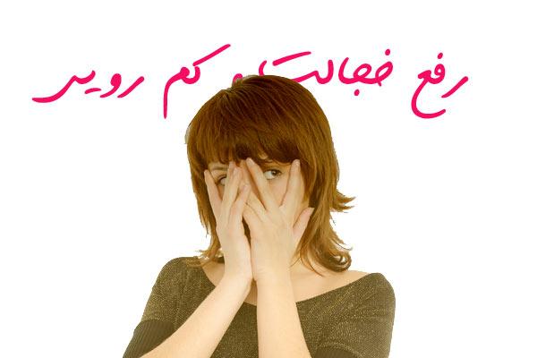 راهکارهایی برای رفع خجالت و بالا بردن عزت نفس